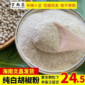 包邮海南特产白胡椒粉现磨现卖新胡椒500g家用商用纯正特级胡椒粉