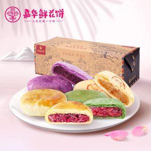 嘉华鲜花饼经典+茉莉+抹茶+紫薯四口味混装10枚云南特产零食小吃
