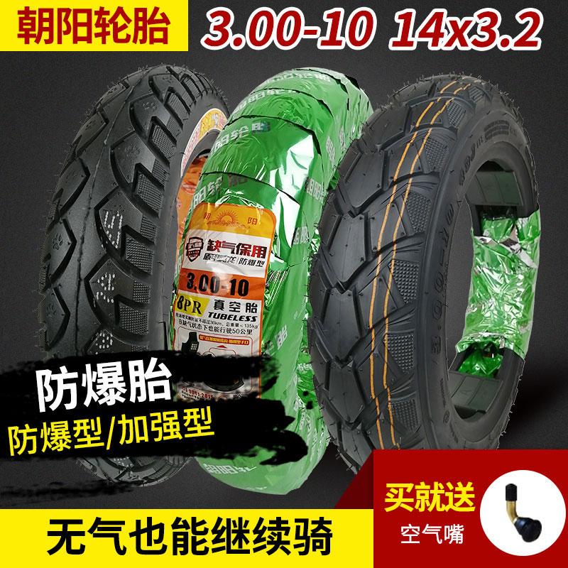 朝阳轮胎3.00-10大力神14*3.2摩托车电动车外胎包邮真空胎雅迪图片