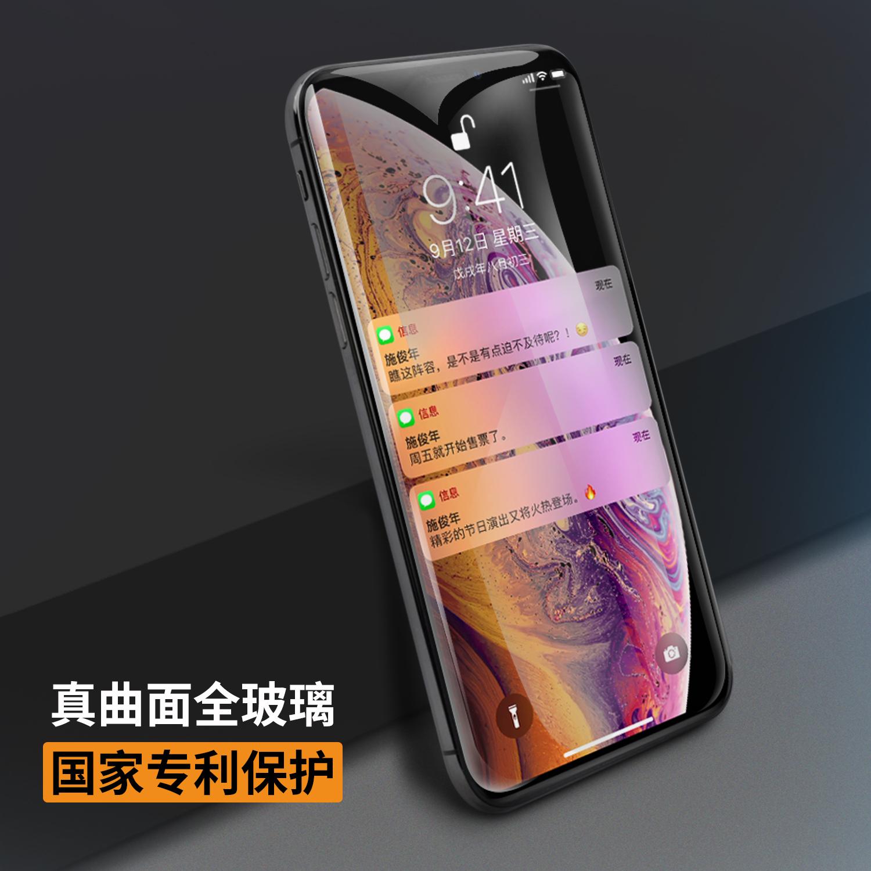 机基地iPhone11苹果X钢化膜全屏覆盖防窥全包超薄3D冷雕ProMax XR