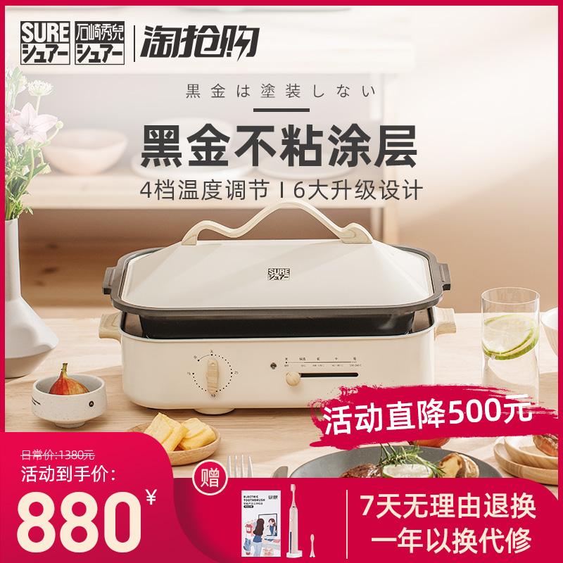 石崎秀儿多功能料理锅网红多用锅家用火锅一体锅多功能烤锅烤肉