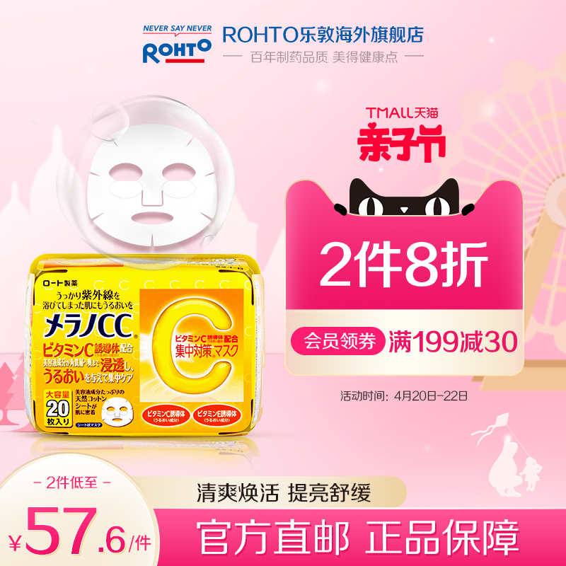 Japan ROHTO Le don MelanoCC bright white VC moisturizing facial mask paste essence after sun repair 20 tablets / box