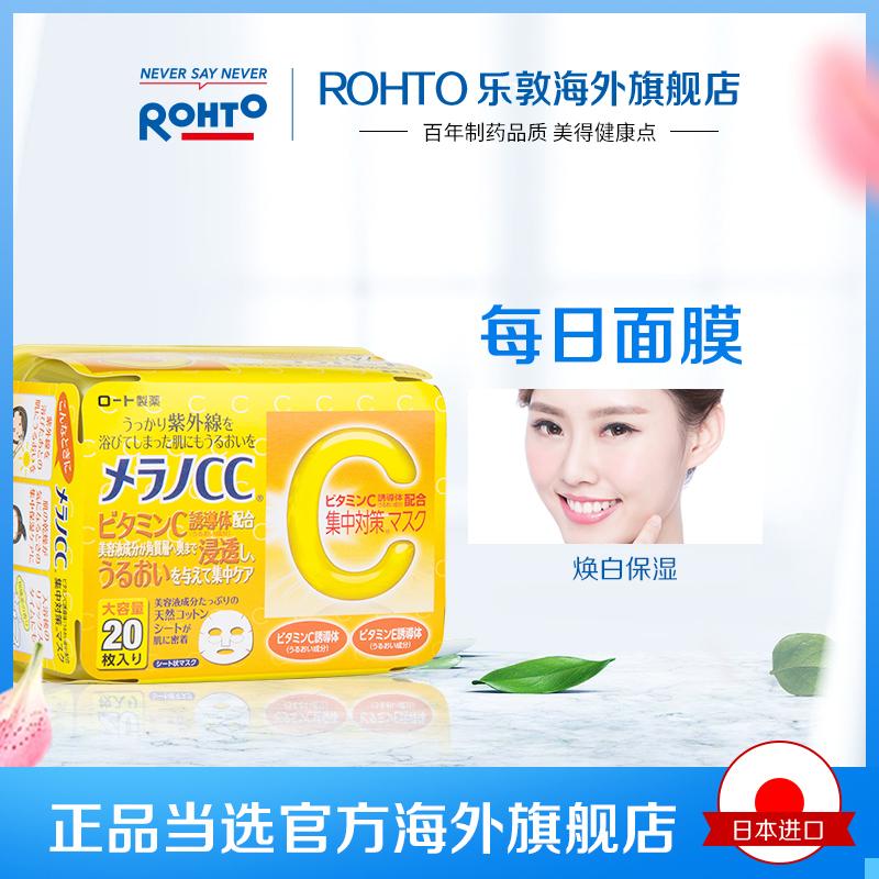 Japan ROHTO Le don MelanoCC bright white VC moisturizing facial mask paste essence after sun repair 20 tablets / box