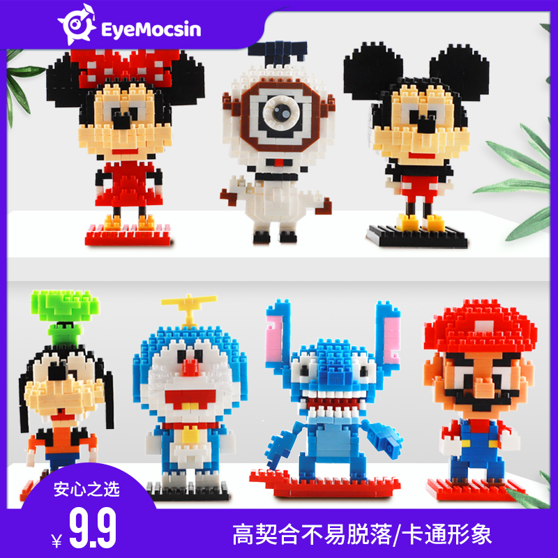 Cartoon image micro particle small particle building blocks for children
