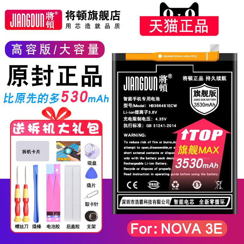 将顿官方正版电池 华为NOVA3E电池大容量 nove3e ANE-AL00 nova3e HB366481ECW 更换手机内置电池 原装正品,可领取5元天猫优惠券