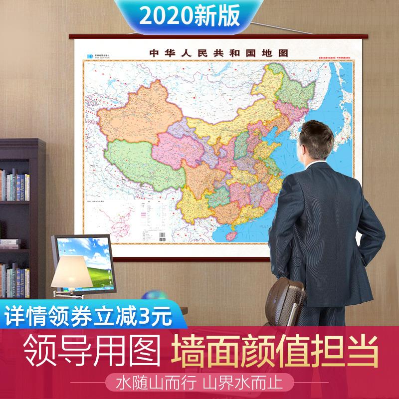 中国地图挂图2019年世界背景墙挂画