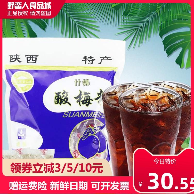 陕西特产西安回民街酸梅汤350克*5袋冲饮品通惠什锦酸梅粉小包装