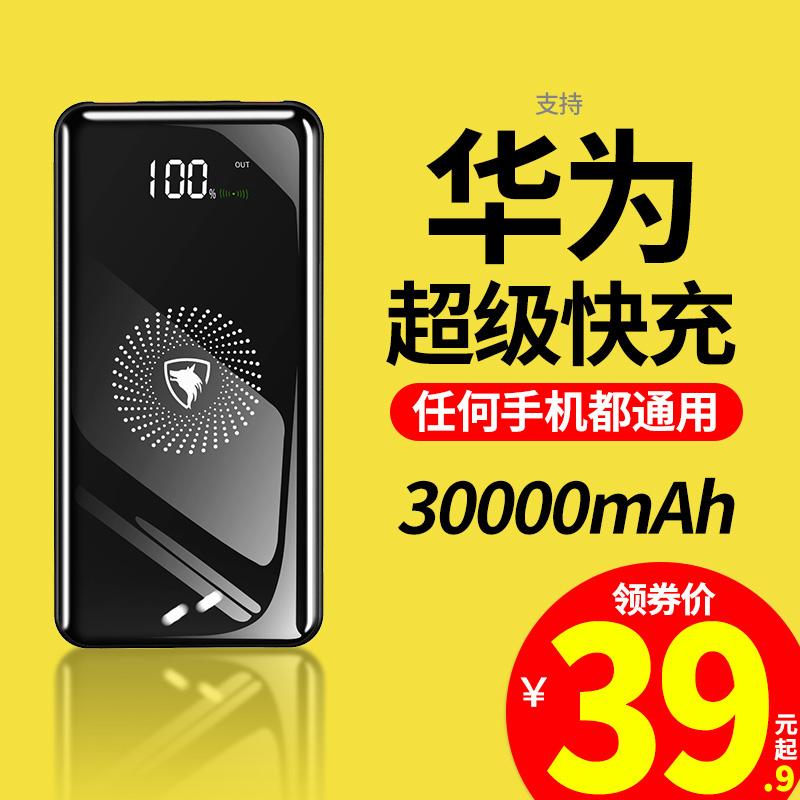 充电宝30000毫安22.5W超级快充大容量磁吸无线40W超薄官方旗舰店正品小巧便携适用小米华为苹果1000000超大量