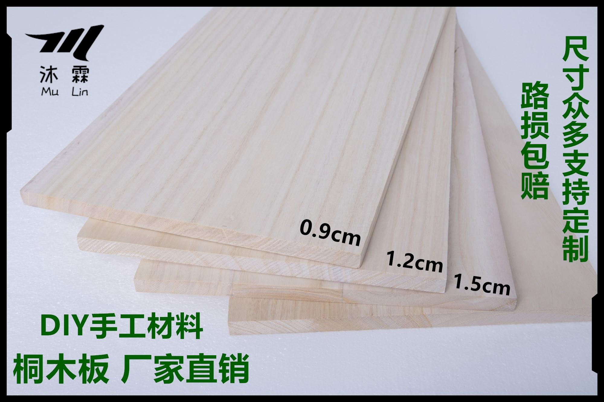 实木板定制定做材料桐木板片0.91.21.5cm隔板装修diy模型木板材料