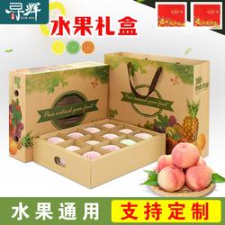 通用水果包装盒天地盖带隔断12个装礼盒苹果桃子葡萄纸箱空箱子