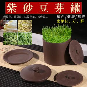 吉事邦家用紫砂豆芽罐豆芽盆生豆芽