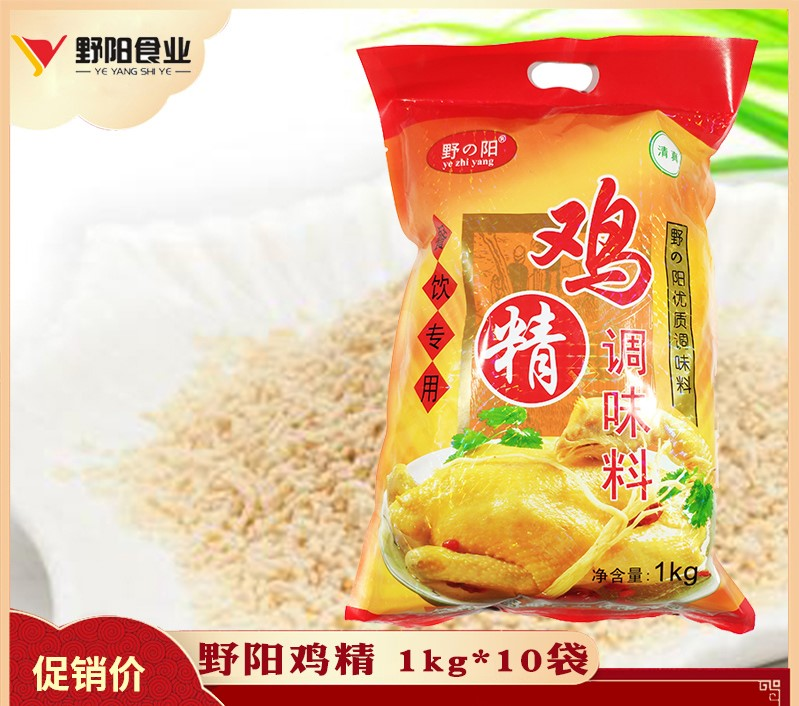 Wild Yang chicken essence seasoning 1kg * 10 bags, Sichuan specialty, whole box, catering business, authentic chicken essence canteen seasoning