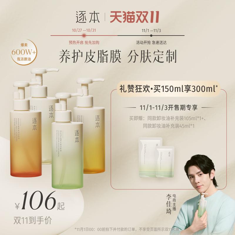 【双11抢先加购】逐本森韵清欢晨蜜自在天然植物卸妆油敏感肌清洁