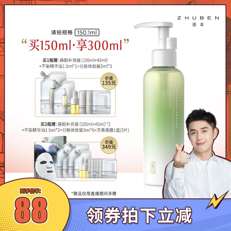 【付鹏专享】逐本清欢天然水感植物卸妆油敏感肌脸部深层温和清洁