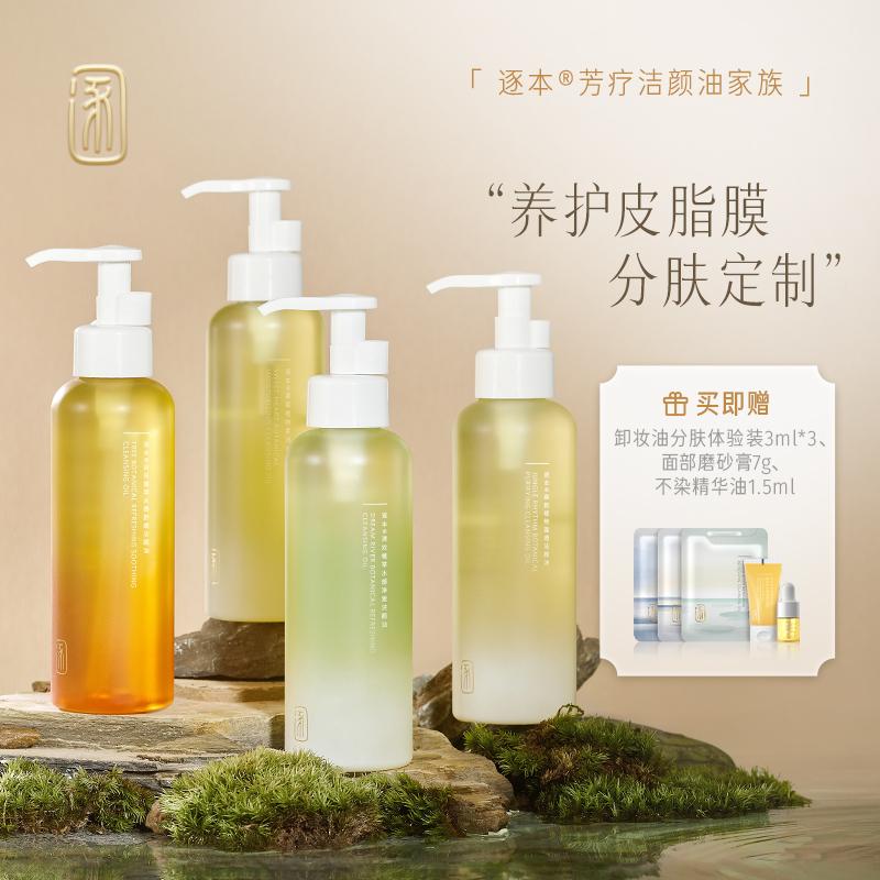 逐本森韵清欢晨蜜自在天然植物卸妆油敏感肌脸部深层清洁卸妆水膏