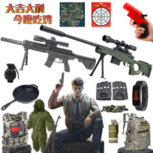 A 98K Sniper Robbing Children with Chicken Set Awm Water Bullet Gun Jedi Simulation Survival Toy Boy Weapon Model