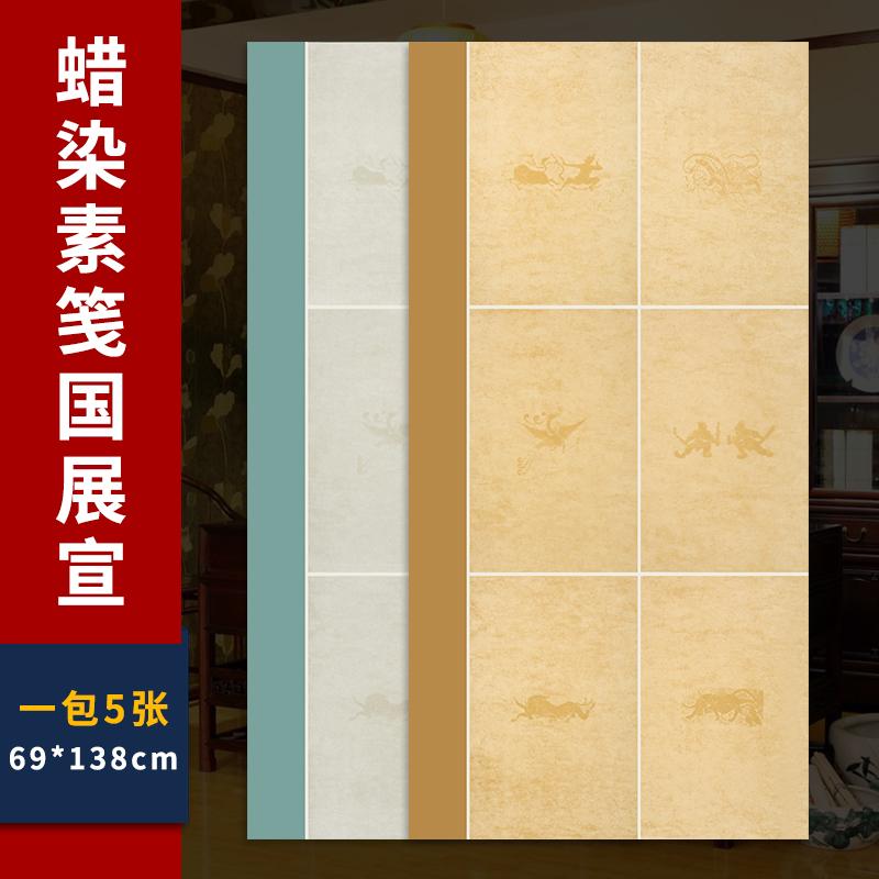 Сюаньская бумага Артикул 592640606279