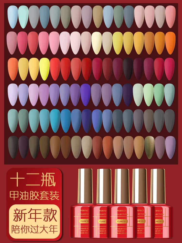 Net red nail oil glue small set is a special suit for popular nail shops in summer. The new color of nail polish in 2020
