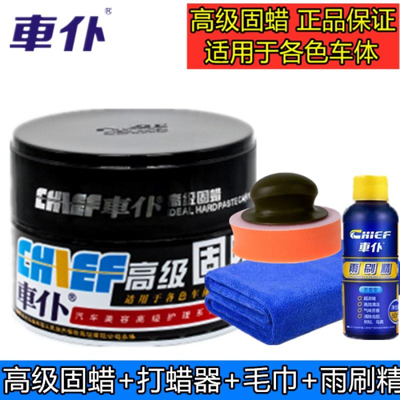 Car paint polish wax cleaner solid paraffin scratch car wax protective wax car polish products car wax