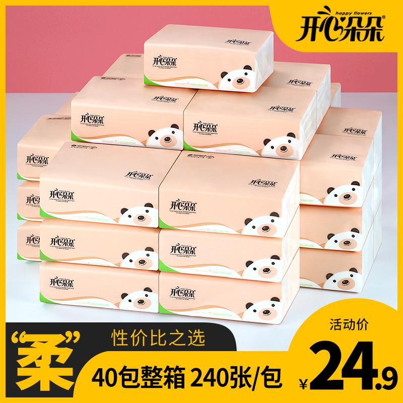 开心朵朵纸巾抽纸整箱家用实惠装40包纸抽餐巾纸擦手纸卫生纸批发