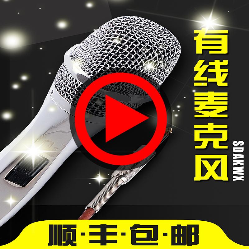 GLY D3 有线话筒专业舞台动圈式KTV家用DVD卡拉OK声卡演出移动音响音箱大巴专用K歌神器麦克风唱歌户外专用