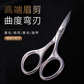 BIGBEAK高端美容剪家用小号剪刀鼻毛剪眉毛剪不锈钢小号美容工具