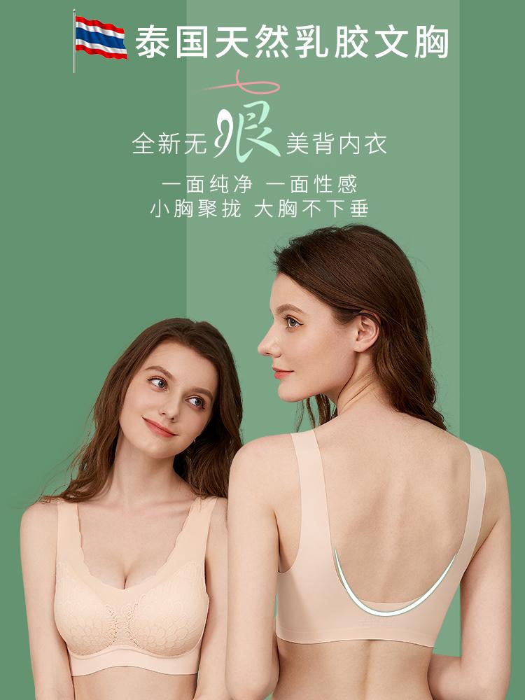 精灵物语天然泰国乳胶内衣文胸聚拢收副乳无痕无钢圈增显大胸神器