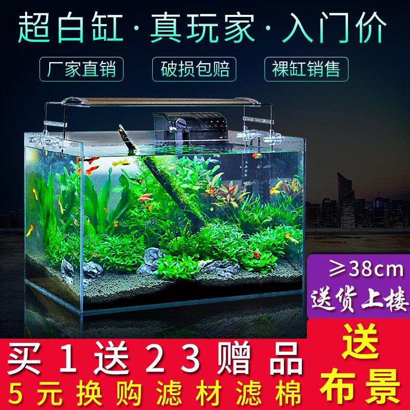热销0件限时2件3折懒人玻璃小型桌面客厅斗鱼超白鱼缸