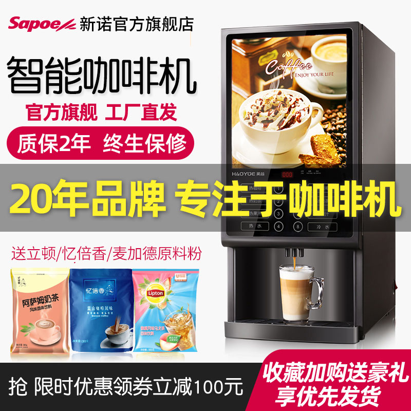 Xinnuo instant coffee machine commercial automatic milk tea machine office hot drink machine self service hot and cold drink machine