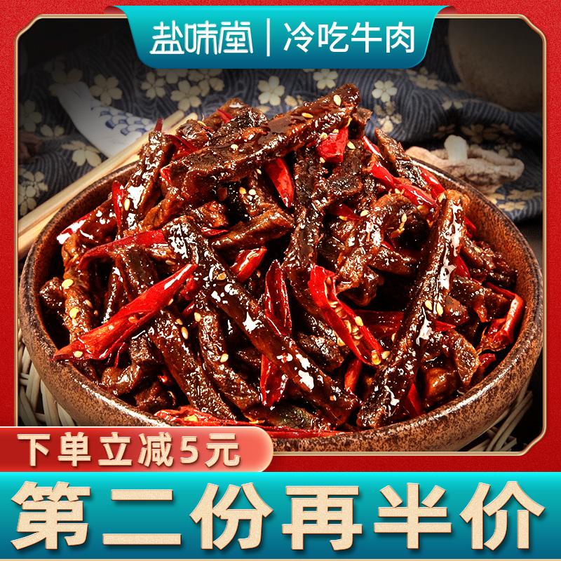 盐味堂 麻辣香辣自贡冷吃牛肉干小食 熟食真空 网红零食 四川特产
