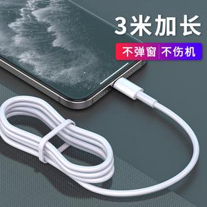 领【5元券】购买超长3米 iphone数据线特长苹果器3m
