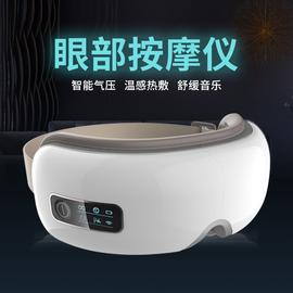 智能电动眼部按摩仪缓解疲劳加热热敷震动护眼仪去眼袋皱纹美眼仪图片