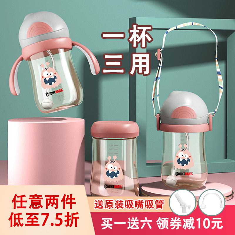 countbaby宝宝吸管杯三用儿童耐摔PPSU水杯牛奶婴儿学饮杯戒奶瓶