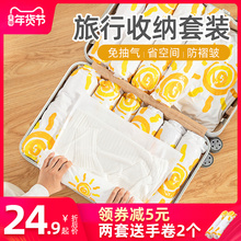 Air free vacuum compression bag small size storage artifact travel suitcase clothing sorting bag clothing storage package