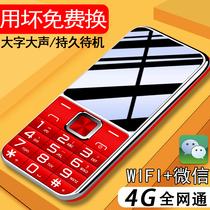 老年手机超长待机大字大声大屏移动老人机直板正品L580中兴ZTE
