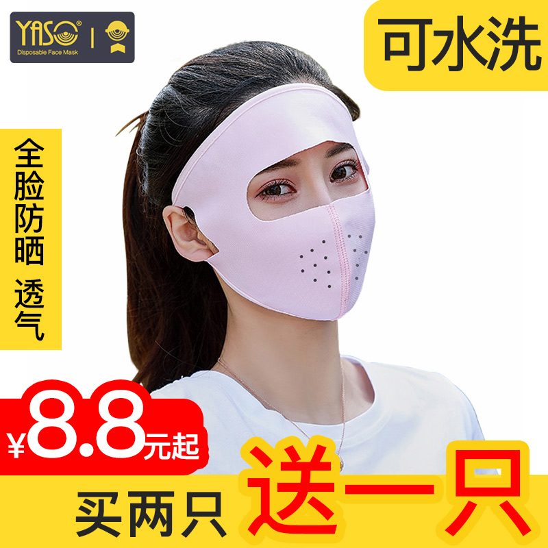 Yaso sun mask summer thin mens and womens sun mask for outdoor riding