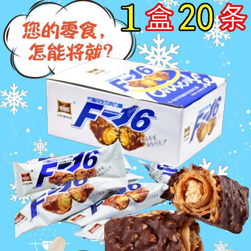 芙列浓花生牛奶夹心巧克力棒22gx20条盒装儿童休闲怀旧零食品饼干