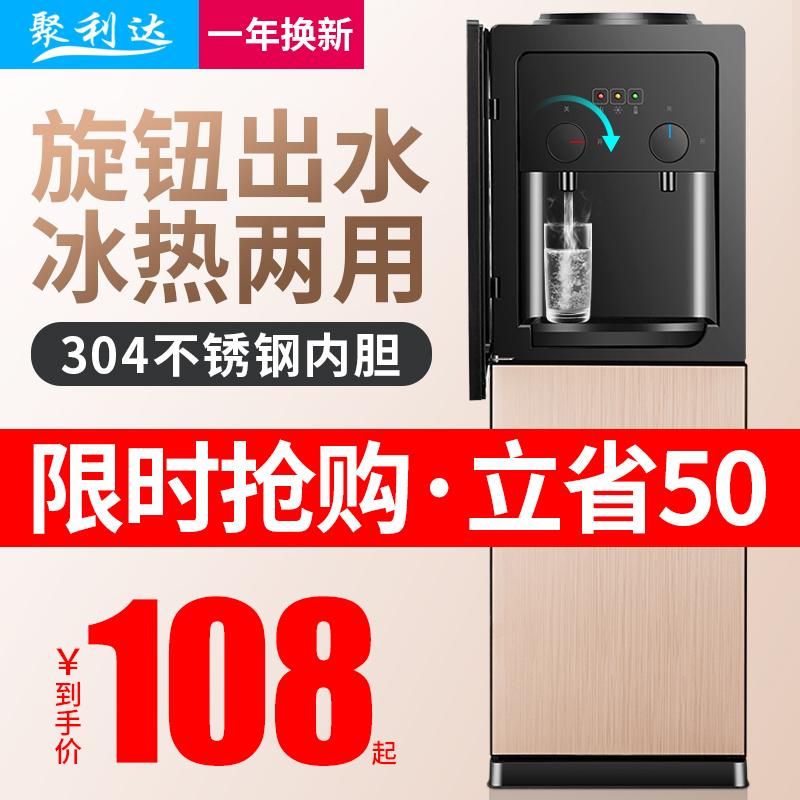 178.00元包邮聚利达家用台式小型立式制冰饮水机