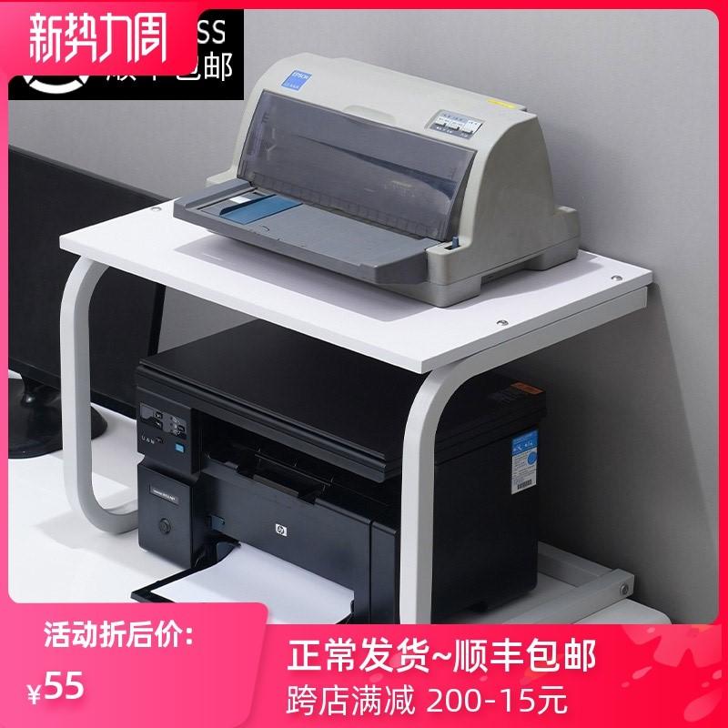 Printer rack, office desk, needle storage rack, multifunctional desk, copier rack, desktop