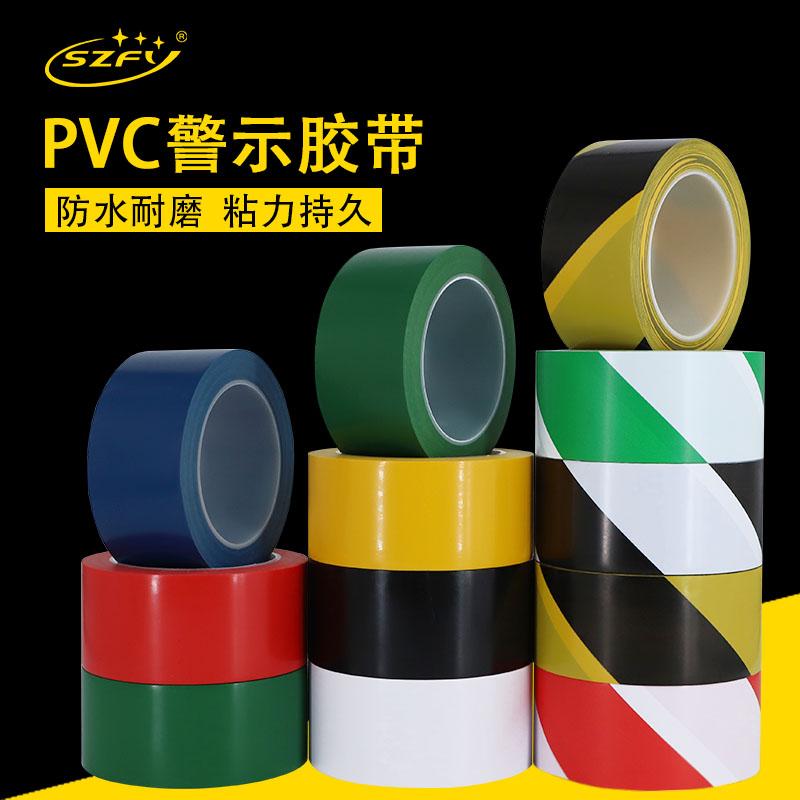 471警示胶带PVC黑黄色斑马线警戒地标贴地板面胶带 标识彩色5S定位划线胶带48mm 50mm 60mm 80mm 100mm*33米