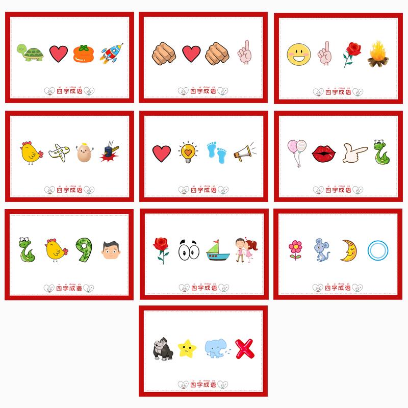 词接猜猜猜考验乐我emoji想象力年会你看猜划表情亲活动游戏团建