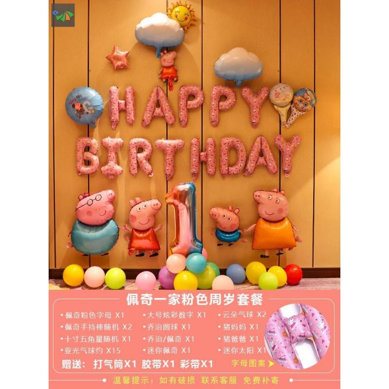 中國代購 中國批發-ibuy99 派对装饰 男宝宝一周岁生日布置装饰场景套餐网红1男孩2儿童气球派对背景墙