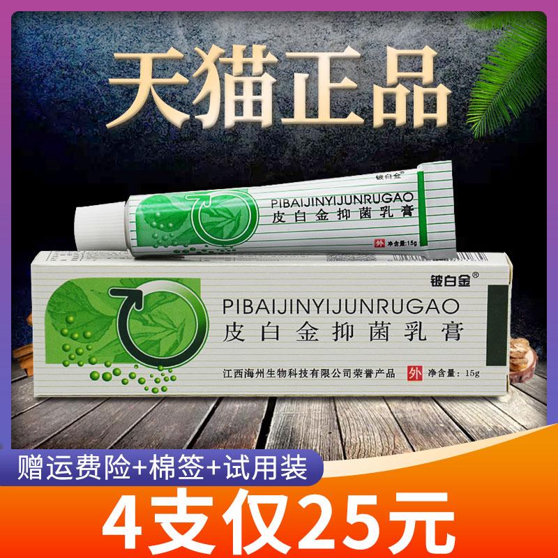 Противозудным крем Артикул 594102809254