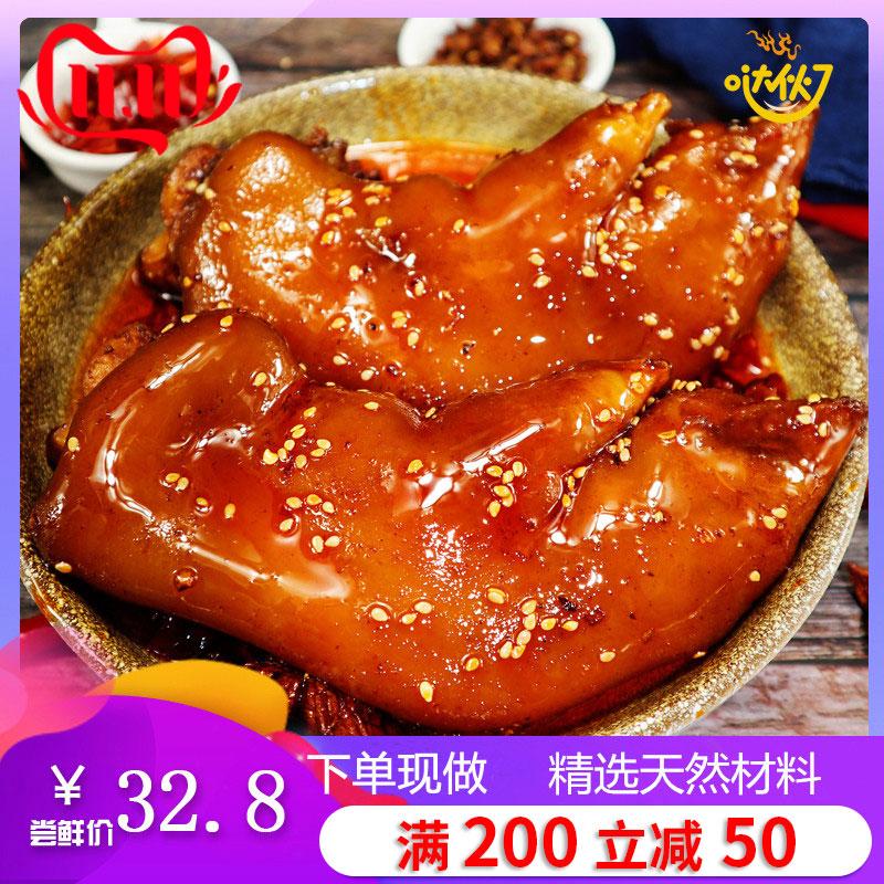 麻辣猪蹄熟食真空即食220g卤味五香酱香猪手香辣猪脚四川成都特产