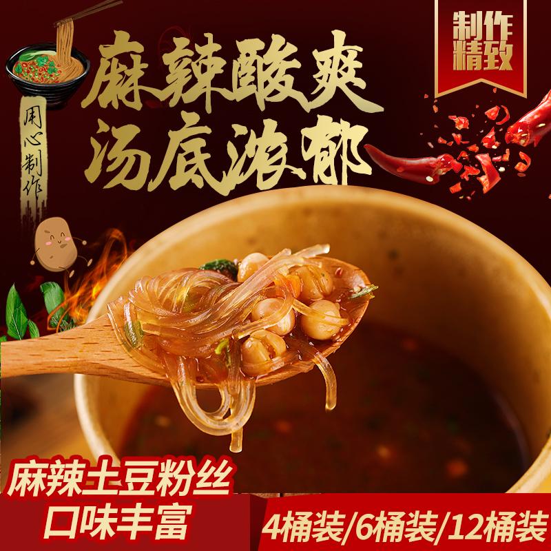 酸辣粉土豆粉桶袋装重庆正宗包邮粉丝米线方便面酸辣粉粗粉条6桶