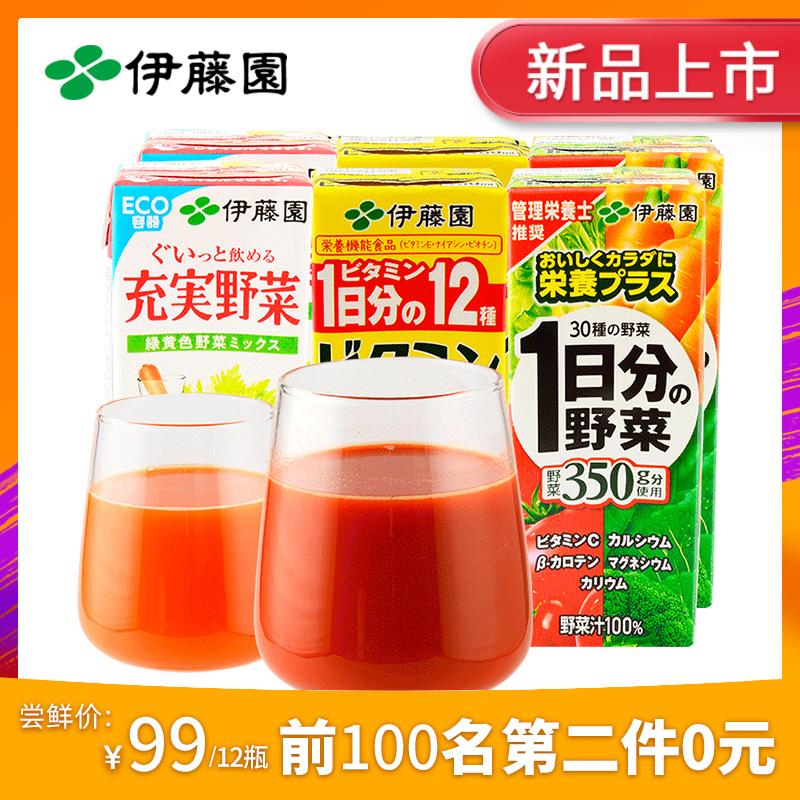 【新品】伊藤园纯果蔬汁野菜汁0脂维生素胡萝卜汁3种口味混合6盒