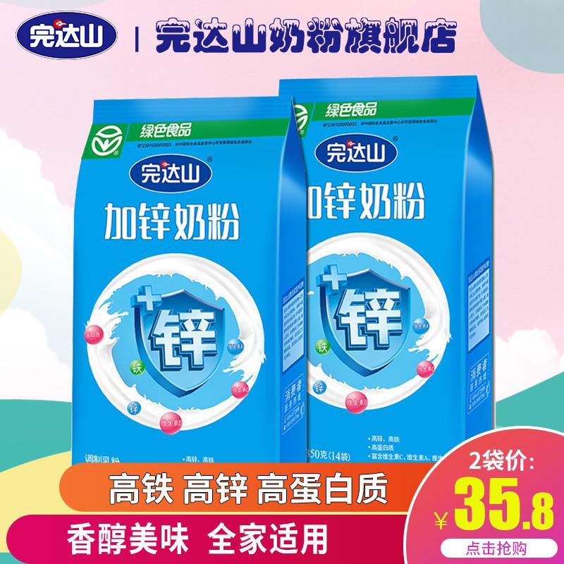 完达山加锌奶粉2袋成年儿童学生青少年高锌高铁营养小袋装牛奶粉