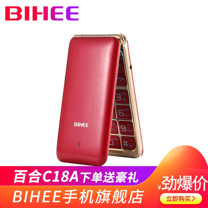 百合BIHEE A3百合手机翻盖按键智能4G全网通电信移动联通版天翼老人手机老年机大声大字屏超长待机安卓老人机