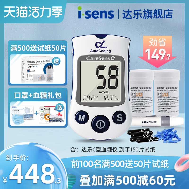 Dalo C blood glucose detector imported from Korea