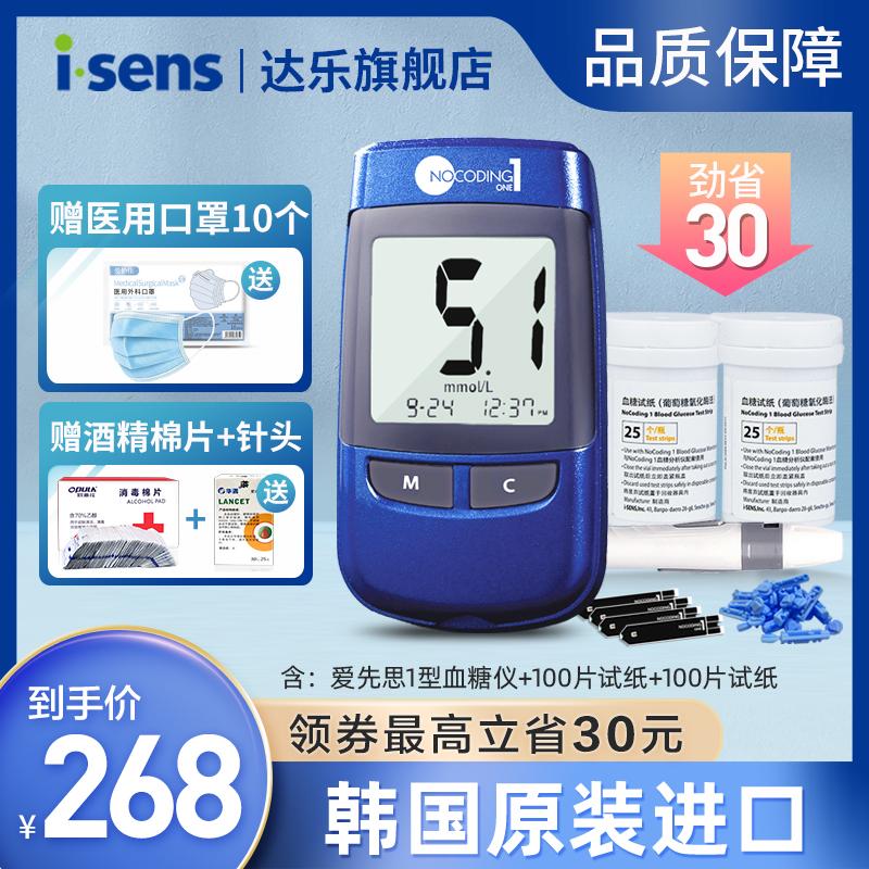 韓国達楽血糖測定器家庭用全自動愛先考紙条輸入高精確血糖計
